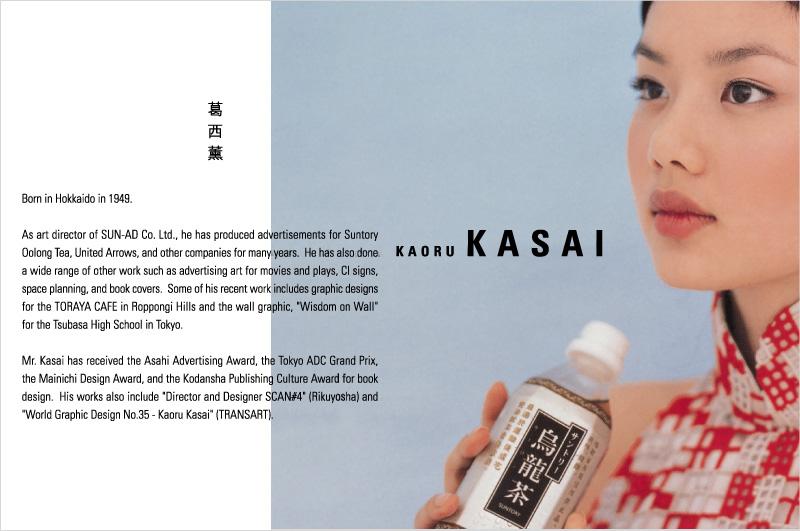http://www.amazingangle.com/7/img/7-AD-Kasai.jpg